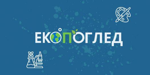 Eko(P)ogled – nauka i umetnost u službi životne sredine
